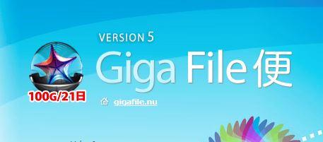 スマホ 便 ギガ ファイル GigaFile便(ギガファイル便)のZIPファイルをスマホに保存する方法【Clipboxの小ワザ】